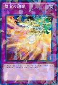 PhoenixWingWindBlast-SPFE-JP-NPR