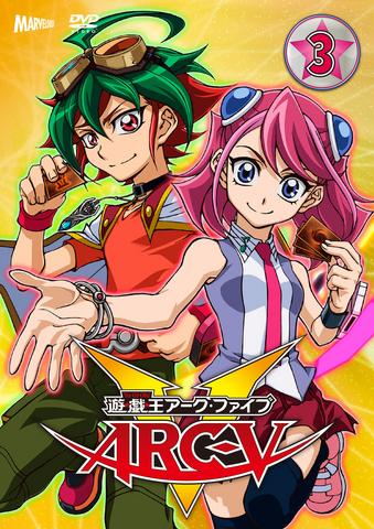 File:ARC-V DVD 3.png