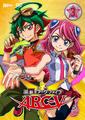 ARC-V DVD 3
