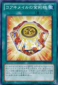 DiamondCoreofKoakiMeiru-PRIO-JP-C