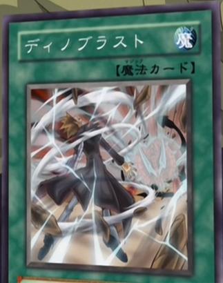 File:DinoBlast-JP-Anime-GX.png