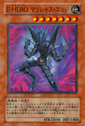 File:EvilHEROMaliciousEdge-JP-Anime-GX.png