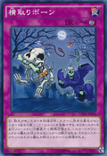 MonsterRebone-CROS-JP-C
