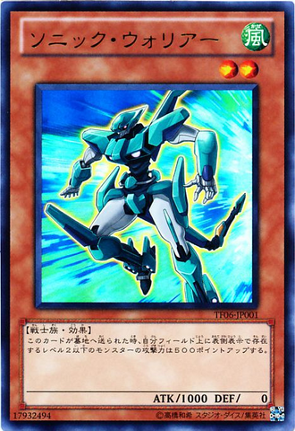 File:SonicWarrior-TF06-JP-UR.png