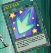 CosmicArrow-KR-Anime-AV