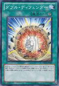 DoubleDefender-ORCS-JP-C