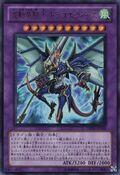 DragonKnightDracoEquiste-DREV-JP-UR