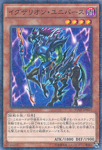 File:ExarionUniverse-15AX-JP-MLR.png