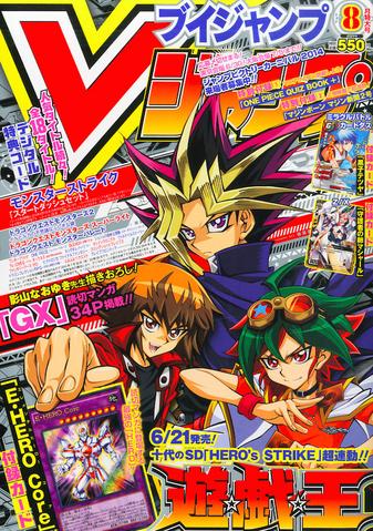 File:VJMP-2014-8-Cover.png