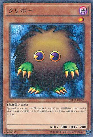 File:Kuriboh-MB01-JP-MLR.png