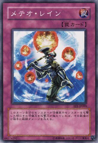 File:Meteorain-EE1-JP-C.jpg