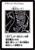 BlackCyclone-JP-Manga-5D