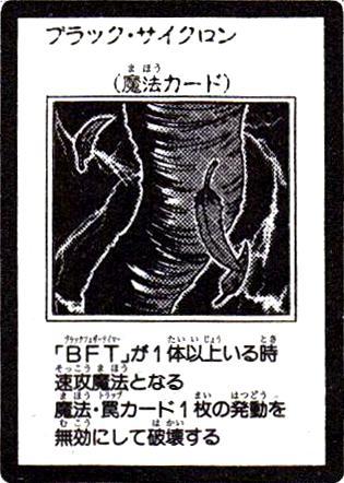 File:BlackCyclone-JP-Manga-5D.jpg