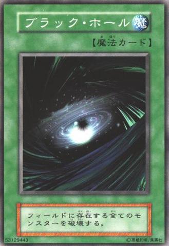 File:DarkHole-E-JP-C.png