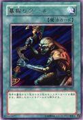 GravediggerGhoul-DL2-JP-R