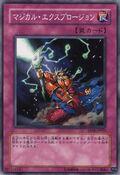 MagicalExplosion-EE04-JP-C