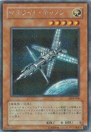 SatelliteCannon-GB8-JP-ScR