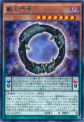 SupremeKingGateZero-MACR-JP-R