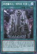 ArchfiendPalabyrinth-JOTL-KR-C-1E