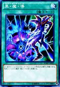 DarkMagicAttack-SDMY-JP-C