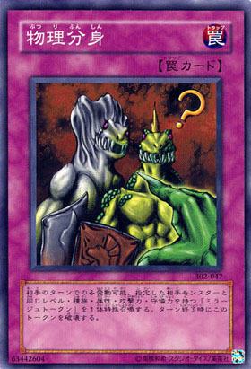File:PhysicalDouble-302-JP-C.png