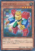 Blockman-MB01-JP-MLR