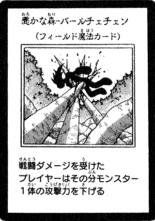 File:FoolishForestBaalcheChem-JP-Manga-5D.png