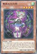 Hypnosister-DUEA-KR-C-1E