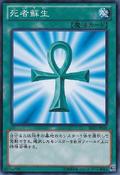 MonsterReborn-SD25-JP-C