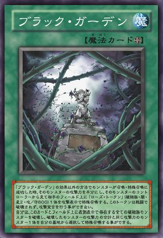 File:BlackGarden-JP-Anime-5D.png