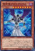 DarklordAsmodeus-SPDS-JP-C