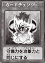 GuardChange-JP-Manga-DY