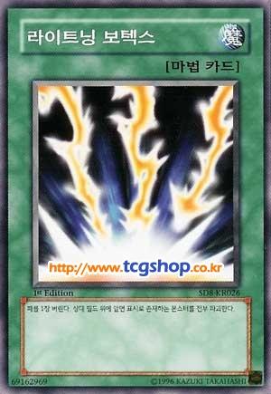 File:LightningVortex-SD8-KR-C-1E.png