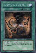 ReptilianneSpawn-SOVR-JP-C