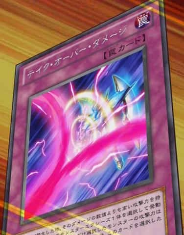 File:DamageTakeOver-JP-Anime-ZX.png