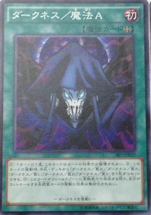 DarknessSpellA-BD-JP-C