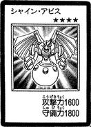 ShiningAbyss-JP-Manga-DM
