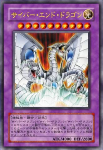 File:CyberEndDragon-JP-Anime-GX.png