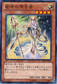 HeraldofCreation-SD25-JP-C