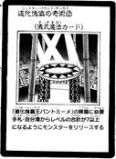 JesterPuppetCircus-JP-Manga-5D