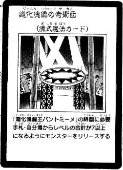 File:JesterPuppetCircus-JP-Manga-5D.png