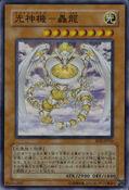 MajesticMechGoryu-EOJ-JP-SR
