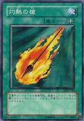 BurningSpear-DL4-JP-C
