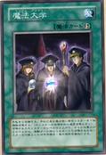 MagicalAcademy-JP-Anime-DM