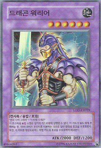 File:RyuSenshi-LOD-KR-SR-UE.png
