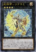 BujinteiTsukuyomi-LVAL-JP-OP