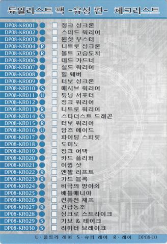 File:Checklist-DP08-KR.png