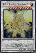 StardustChronicleSparkDragon-YF09-JP-UR