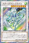StardustDragon-TRC1-JP-OP