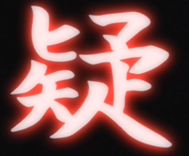 File:WickedRuneDoubt-JP-Anime-GX-NC.png